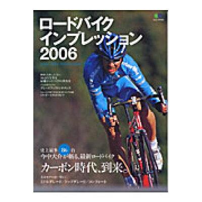 ロ-ドバイクインプレッション  2006 /〓出版社