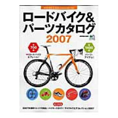 ロ-ドバイク&パ-ツカタログ  2007 /〓出版社