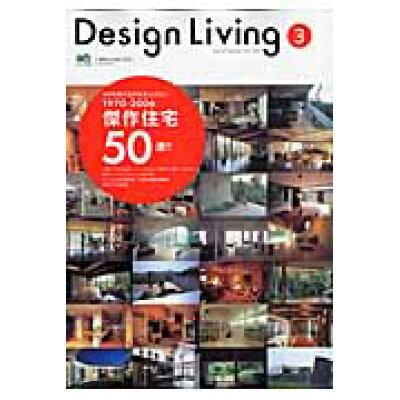 デザインリビング Good design for life vol.3(2007 spri /〓出版社
