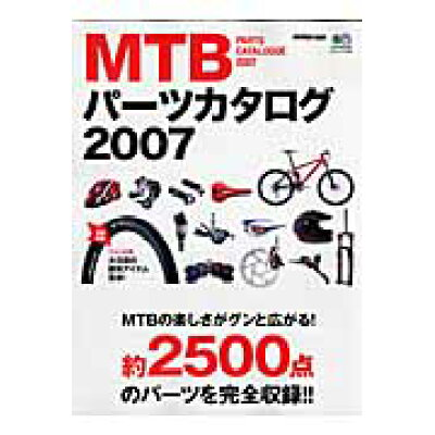MTBパ-ツカタログ  2007 /〓出版社