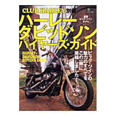 ハ-レ-ダビッドソン最新ビッグ・ツイン・モデルバイヤ-ズ・ガイド   /〓出版社