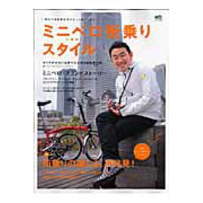 ミニベロ街乗りスタイル 毎日の自転車生活がもっと楽しくなる!  /〓出版社