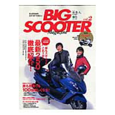 Big scooter magazine 大人のためのスク-タ-マガジン vol.2 /〓出版社