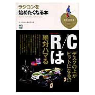 ラジコンを始めたくなる本   /〓出版社/RC world編集部