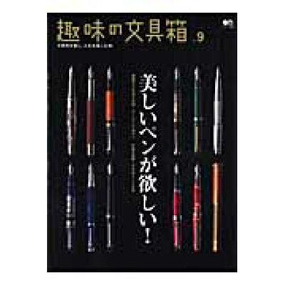 趣味の文具箱 文房具を愛し、人生を楽しむ本。 vol.9 /〓出版社