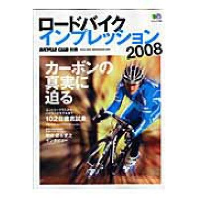 ロ-ドバイクインプレッション  2008 /〓出版社
