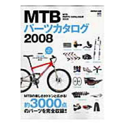 MTBパ-ツカタログ  2008 /〓出版社