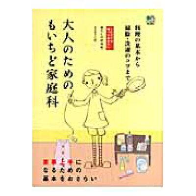 大人のためのもいちど家庭科 料理の基本から掃除・洗濯のコツまで  /〓出版社/兎本幸子