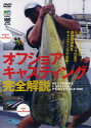 DVD>オフショアキャスティング完全解説   /〓出版社/上屋敷隆