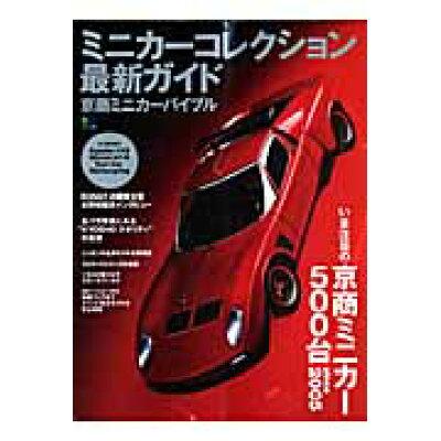ミニカ-コレクション最新ガイド 京商ミニカ-バイブル  /〓出版社
