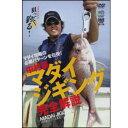 DVD>中村豪:マダイジギング完全解説   /〓出版社/中村豪