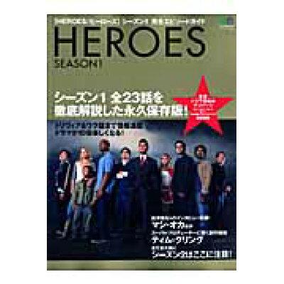 Heroesシ-ズン1完全エピソ-ドガイド   /〓出版社
