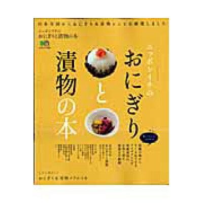 ニッポンイチのおにぎりと漬物の本   /〓出版社