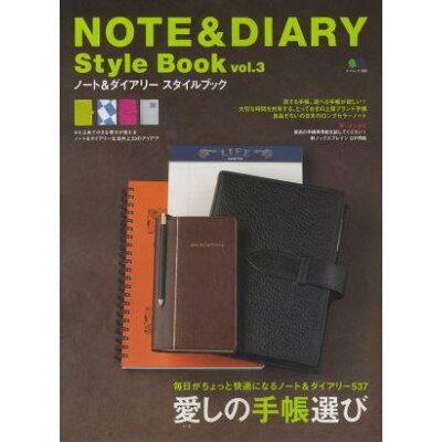 ノ-ト&ダイアリ-スタイルブック  vol.3 /〓出版社