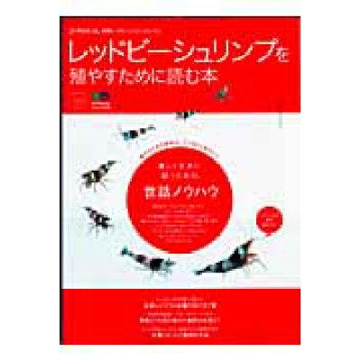レッドビ-シュリンプを殖やすために読む本   /〓出版社