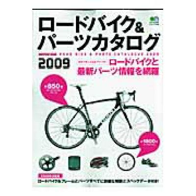 ロ-ドバイク&パ-ツカタログ  2009 /〓出版社