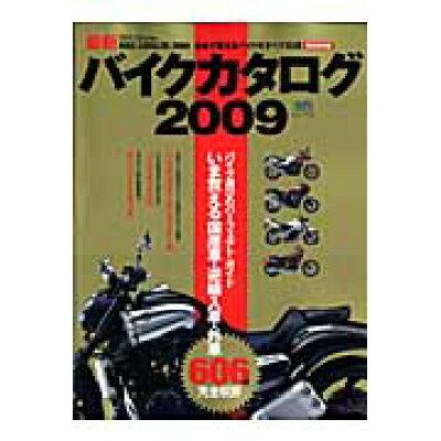最新バイクカタログ 完全保存版 2009 /〓出版社