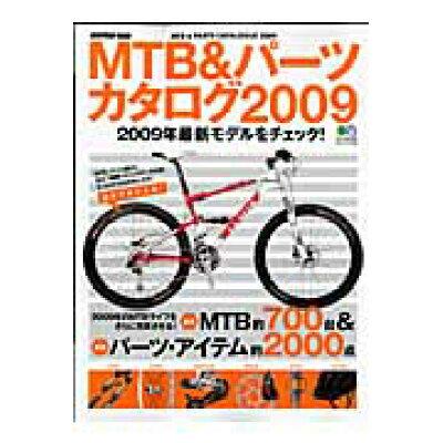 MTB &パ-ツカタログ  2009 /〓出版社