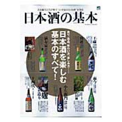 日本酒の基本 造り、逸品、味わい方、楽しみ方…日本酒を楽しむ基本  /〓出版社