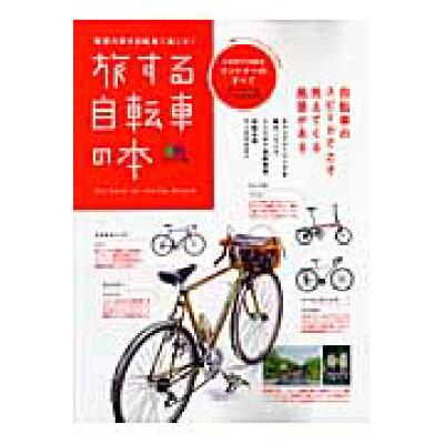 旅する自転車の本 元祖旅する自転車ランドナ-のすべて  /〓出版社