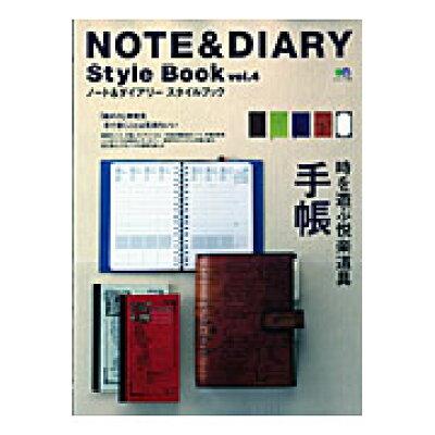 ノ-ト&ダイアリ-スタイルブック  vol.4 /〓出版社