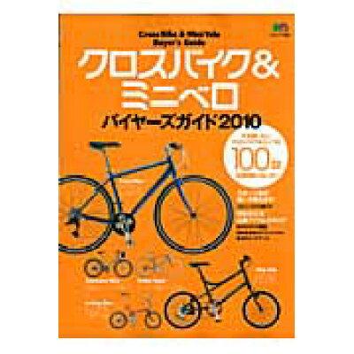 クロスバイク&ミニベロバイヤ-ズガイド  2010 /〓出版社