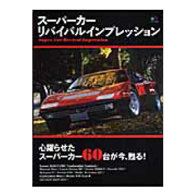 ス-パ-カ-リバイバルインプレッション 心躍らせたス-パ-カ-60台が今、甦る!  /〓出版社