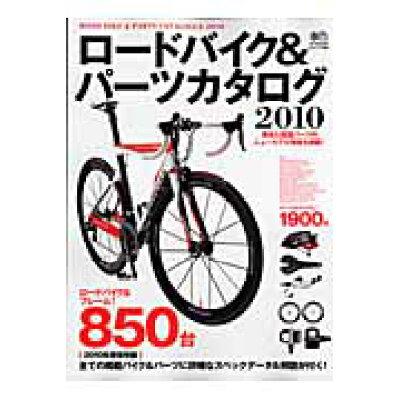 ロ-ドバイク&パ-ツカタログ  2010 /〓出版社