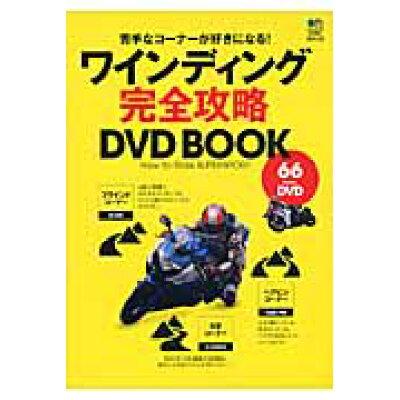 ワインディング完全攻略DVD book 苦手なコ-ナ-が好きになる!  /〓出版社