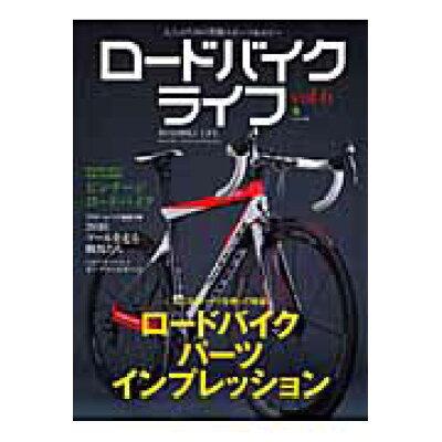 ロ-ドバイクライフ 大人のためのRoad Bike Follow up vol.6 /〓出版社