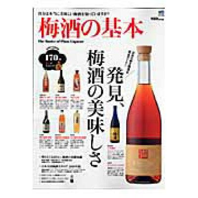 梅酒の基本 日本が誇る梅酒を完全ガイド!  /〓出版社