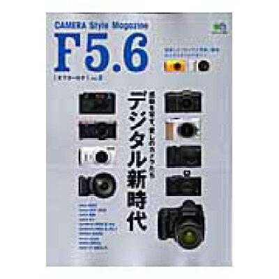 F5.6 CAMERA Style Magazine vol.2 /〓出版社