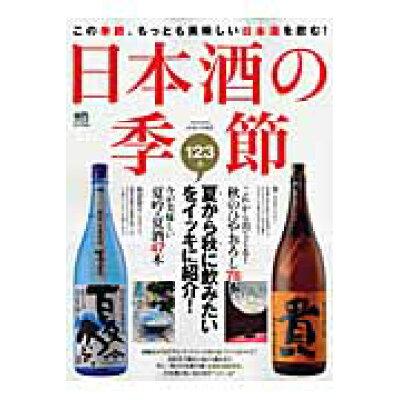 日本酒の季節 夏から秋に飲みたい123本をイッキに紹介!  /〓出版社