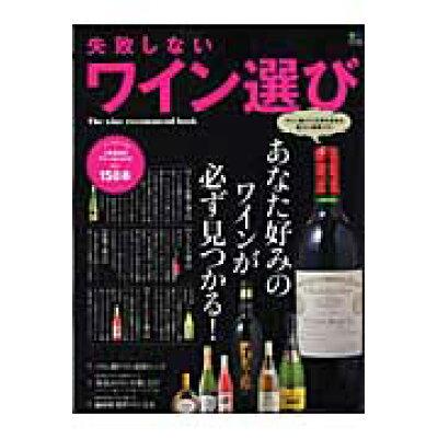 失敗しないワイン選び あなた好みのワインが必ず見つかる!  /〓出版社