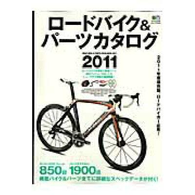ロ-ドバイク&パ-ツカタログ  2011 /〓出版社
