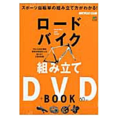 ロ-ドバイク組み立てDVD+BOOK スポ-ツ自転車の組み立て方がわかる!  /〓出版社