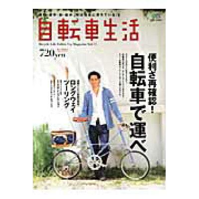 自転車生活 Bicycle Life Follow Up Ma vol.33 /〓出版社