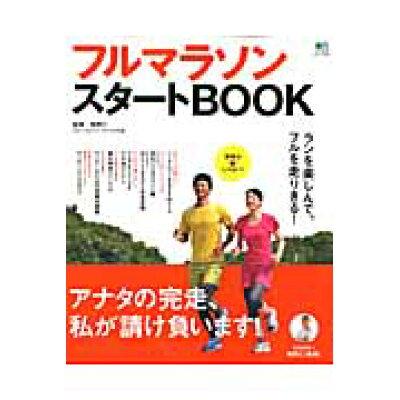 フルマラソンスタ-トBOOK ランを楽しんで、フルを走りきる!  /〓出版社/牧野仁
