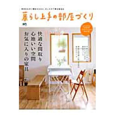 暮らし上手の部屋づくり 快適な間取り、心地いい空間、お気に入りの家具  /〓出版社