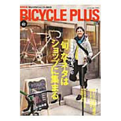 BICYCLE PLUS  vol.02 /〓出版社