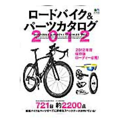 ロ-ドバイク&パ-ツカタログ  2012 /〓出版社