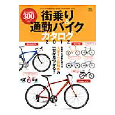 街乗り&通勤バイクカタログ スポ-ツ自転車の欲しい一台が見つかる! 2012 /〓出版社
