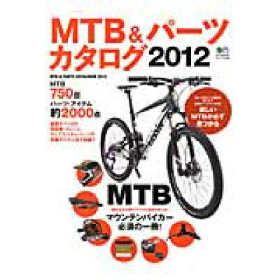 MTB&パ-ツカタログ  2012 /〓出版社