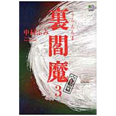 裏閻魔  3 /〓出版社/中村ふみ