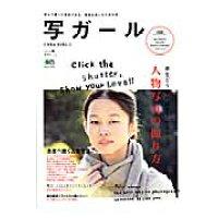 写ガ-ル  vol.14 /〓出版社