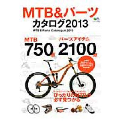MTB&パ-ツカタログ  2013 /〓出版社