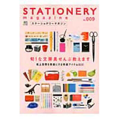 ステ-ショナリ-マガジン  no.009 /〓出版社
