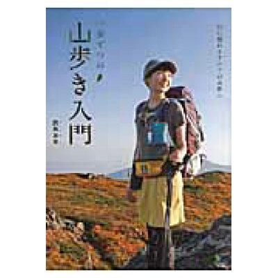 一歩ずつの山歩き入門 山に憧れるすべての女性へ  /〓出版社/四角友里