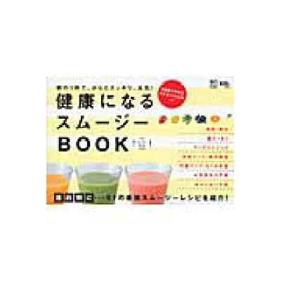健康になるスム-ジ-BOOK 朝の1杯で、からだスッキリ、元気!  /〓出版社/齋藤志乃