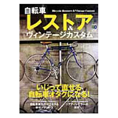 自転車レストア&ヴィンテ-ジカスタム 古い自転車の再生&カスタムは面白すぎる!  /〓出版社